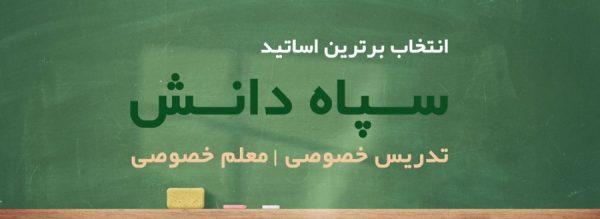 تدریس خصوصی سپاه دانش 600x219 - 5 روش مهم برای مطالعه درس فیزیک و لزوم گرفتن معلم خصوصی