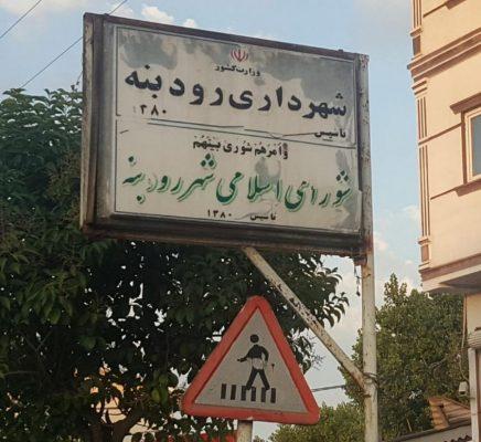 رودبته 436x400 - شهرداری رودبنه در اغمای چند ساله ! / در این شهر چه خبر است ؟