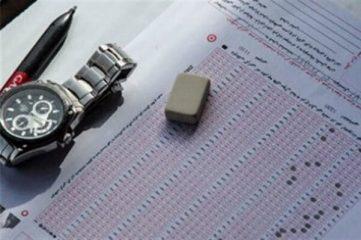 تقلب با خودکار و هندزفری هوشمند در کنکور ۹۸