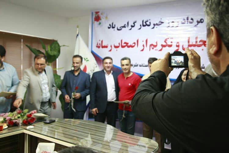 آئین تجلیل و تکریم از اصحاب رسانه در آستانهاشرفیه برگزار شد + تصاویر