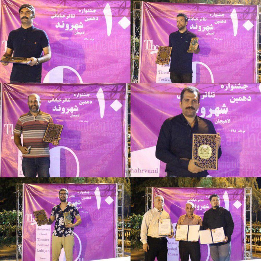 برگزیدگان دهمین جشنواره تئاتر خیابانی شهروند لاهیجان معرفی شدند