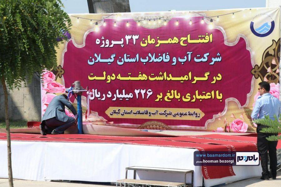 روز از هفته دولت در رشت 3 - گزارش تصویری نخستین روز از هفته دولت در رشت