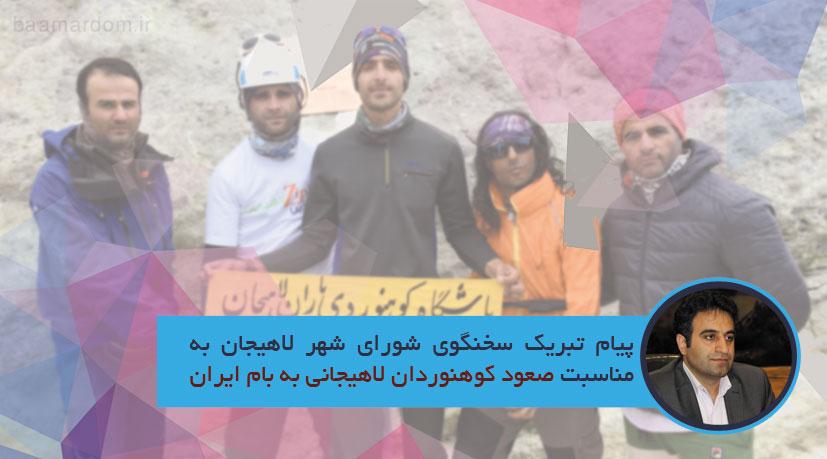 پیام تبریک سخنگوی شورای شهر لاهیجان به مناسبت صعود کوهنوردان لاهیجانی به بام ایران