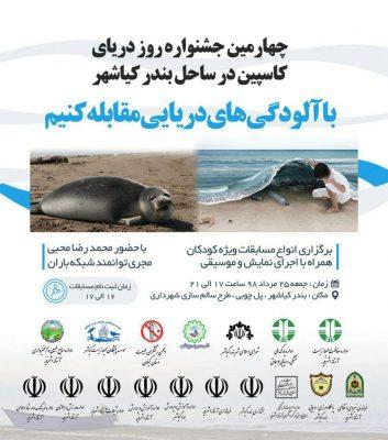 جشنواره روز دریای کاسپین در ساحل بندر کیاشهر 353x400 - چهارمین جشنواره روز دریای کاسپین در ساحل بندر کیاشهر برگزار میشود