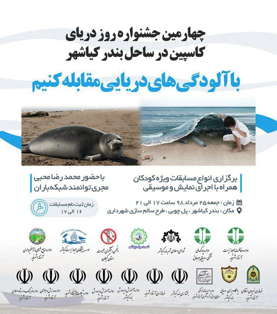 چهارمین جشنواره روز دریای کاسپین در ساحل بندر کیاشهر برگزار میشود