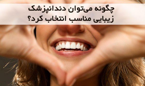 1 2 600x357 - چگونه میتوان دندانپزشک زیبایی مناسب انتخاب کرد؟
