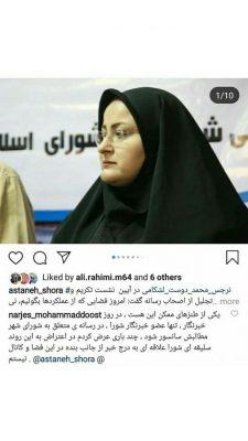 photo ۲۰۱۹ ۰۸ ۱۲ ۲۲ ۱۰ ۲۰ 225x400 - گلایه تنها عضو خبرنگار شورای شهر آستانهاشرفیه از سانسور اخبارش توسط شورا + عکس