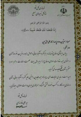 photo 2019 08 21 11 50 04 279x400 - اعطای نشان فتح۳ به فرمانده گیلانی