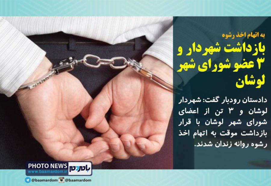 بازداشت شهردار و ۳ عضو شورای شهر لوشان به اتهام اخذ رشوه