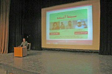 برگزاری دهمین برنامه (سینما آینده) در لنگرود