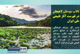 تالاب «سوستان» در فهرست آثار طبیعی ملی ایران قرار گرفت