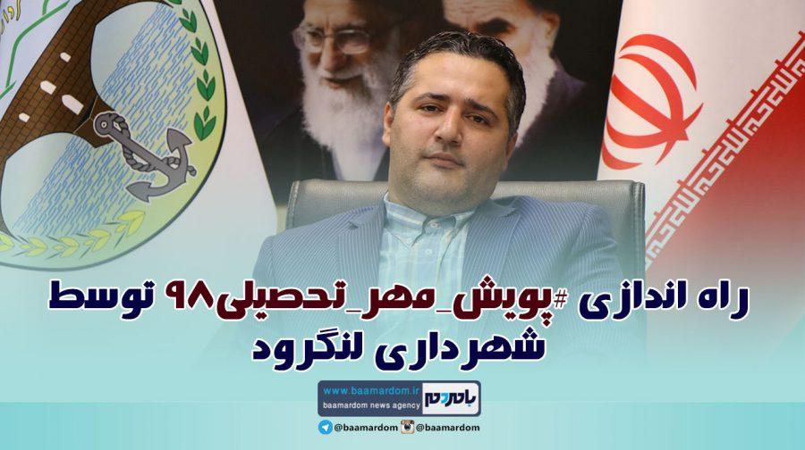 راه اندازی #پویش_مهر_تحصیلی۹۸ توسط شهرداری لنگرود +ویدیو