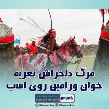 صحنه مرگ دلخراش تعزیه خوان ورامین روی اسب ! + فیلم