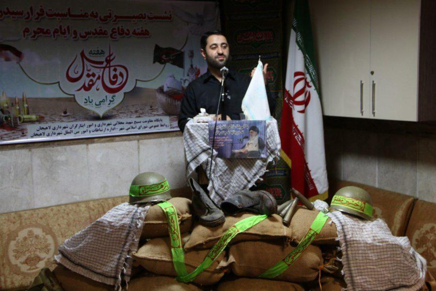 گزارش تصویری برگزاری نشست بصیرتی، روشنگری به مناسبت هفته دفاع مقدس در شهرداری لاهیجان