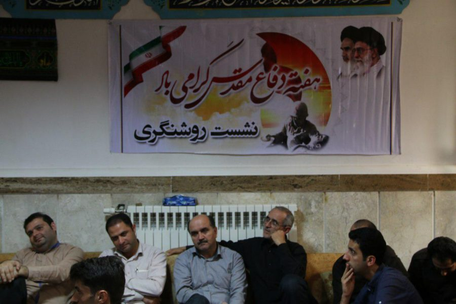 نشست بصیرتی، روشنگری به مناسبت هفته دفاع مقدس در شهرداری لاهیجان 7 - گزارش تصویری برگزاری نشست بصیرتی، روشنگری به مناسبت هفته دفاع مقدس در شهرداری لاهیجان