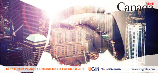 مشاغل کانادا در سال 2019 600x280 - پردرآمدترین مشاغل کانادا در سال 2019