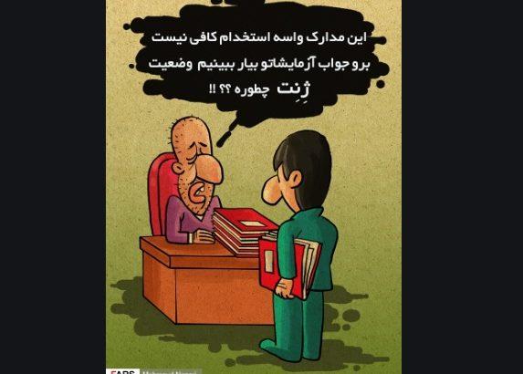 شنیده هایی از انتصاب یک ژن خوب در سازمان همیاری شهرداری ها