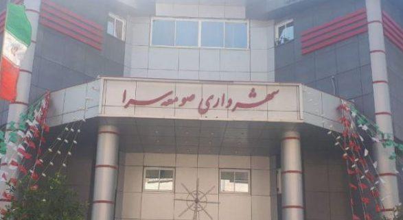 خبر بازداشت شهردار صومعهسرا تکذیب شد+ توضیحات شهردار