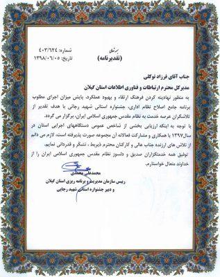 185680 orig 317x400 - تقدیر از مدیرکل ارتباطات و فناوری اطلاعات استان گیلان به عنوان دستگاه برتر همکار در جشنواره شهید رجایی