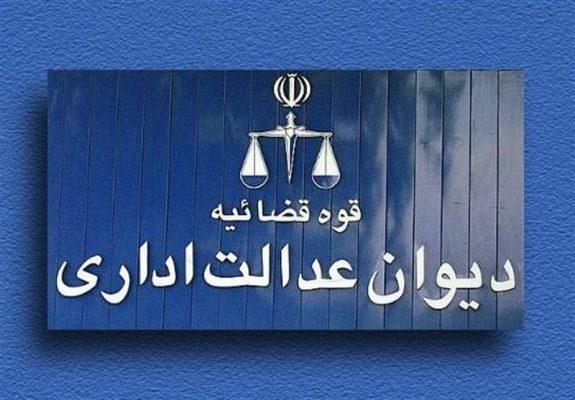 دیوان عدالت اداری 575x400 - استخدام در شهرداریهای کشور مشمول قانون استخدام کشوری است