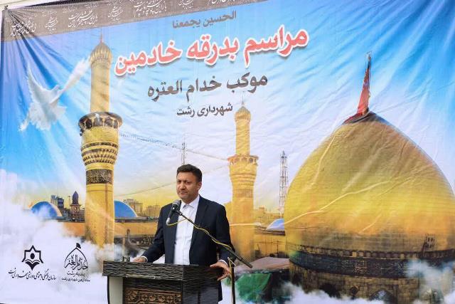 گزارش تصویری مراسم بدرقه خادمین موکب خدام العتره شهرداری رشت
