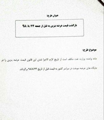 امضای طرح ۳ فوریتی توقف افزایش قیمت بنزین 1 348x400 - امضای طرح ۳ فوریتی توقف افزایش قیمت بنزین + تصاویر
