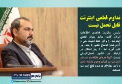 تداوم قطعی اینترنت قابل تحمل نیست / گویا عدهای علاقهمند نیستند اینترنت در ایران وجود داشته باشد