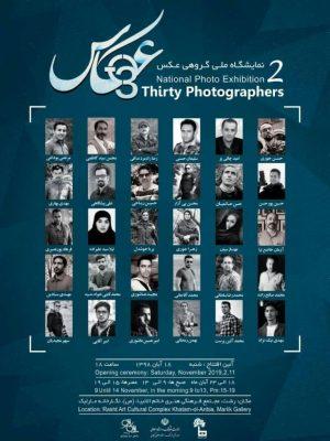 نمایشگاه گروهی عکس «۳۰ عکاس» در رشت بر پا میشود 300x400 - دومین نمایشگاه گروهی عکس «۳۰ عکاس» در رشت بر پا میشود