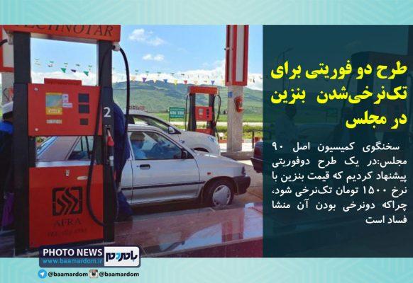 طرح دو فوریتی برای تکنرخیشدن بنزین در مجلس 582x400 - طرح دو فوریتی برای تکنرخیشدن بنزین در مجلس
