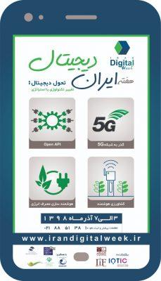نمایشگاه تخصصی اینترنت اشیاء ایران 2019 IoTeX 229x400 - برگزاری پنجمین کنفرانس و نمایشگاه تخصصی اینترنت اشیاء ایران 2019 (IoTeX)