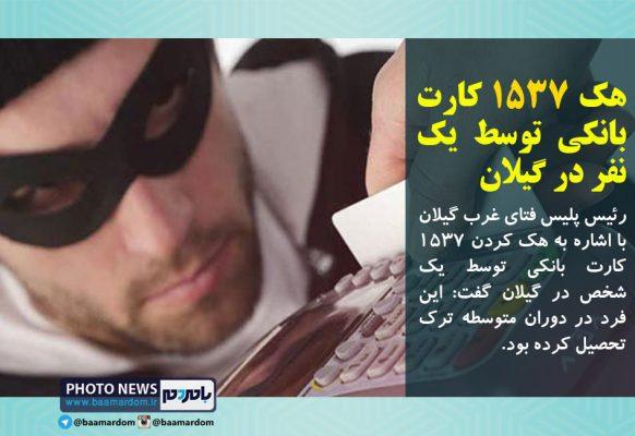 هک ۱۵۳۷ کارت بانکی توسط یک نفر در گیلان 582x400 - هک ۱۵۳۷ کارت بانکی توسط یک نفر در گیلان/فعالیت در سایتهای شرطبندی جرم است