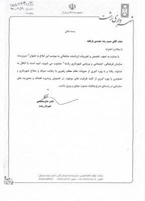 564654564564 289x400 - انتصاب حمید رضا محمدی بازقلعه به عنوان سرپرست سازمان فرهنگی، اجتماعی و ورزشی شهرداری رشت