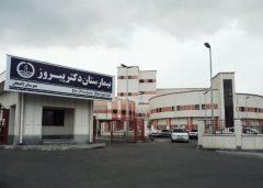 درگیری همراهان بیمار با کادر درمان بیمارستان پیروز لاهیجان