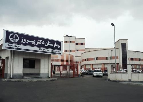 بیمارستان دکتر پیروز لاهیجان2 - درگیری همراهان بیمار با کادر درمان بیمارستان پیروز لاهیجان