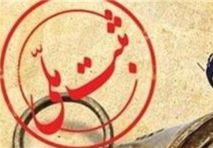 ثبت ملی 431x300 - ۱۵ اثر تاریخی گیلان ثبت ملی شد