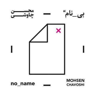 خرید آلبوم بی نام محسن چاوشی 385x400 - خرید آلبوم بی نام محسن چاوشی