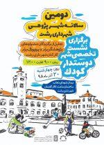 دومین سالانه شهرپژوهی شهرداری رشت برگزار میشود