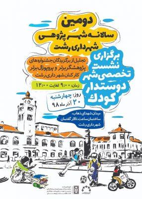 دومین سالانه شهرپژوهی شهرداری رشت 286x400 - دومین سالانه شهرپژوهی شهرداری رشت برگزار میشود