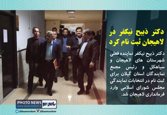 دکتر ذبیح نیکفر در لاهیجان ثبت نام کرد 582x400 - دکتر ذبیح نیکفر در لاهیجان ثبت نام کرد