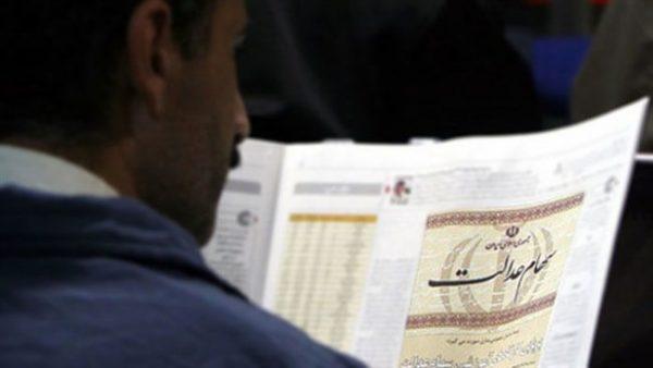 سهام عدالت 1 600x338 - نحوه فروش ۳۰ درصد دیگر از سهام عدالت اعلام شد