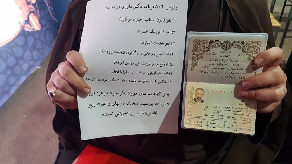 داوری از زندان کاندیدای مجلس شد / شعارهای عجیب مشاور احمدینژاد