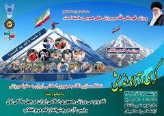 لغو کرسی آزاداندیشی ورزش در گام دوم انقلاب در دانشگاه آزاد لاهیجان!