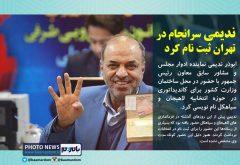 ندیمی سرانجام در تهران ثبت نام کرد