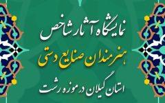 برگزاری نمایشگاه آثار شاخص هنرمندان صنایعدستی در استان گیلان