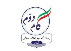 معرفی لیست اولیه ۱۲ نفره راهیان گام دوم انقلاب اسلامی در رشت