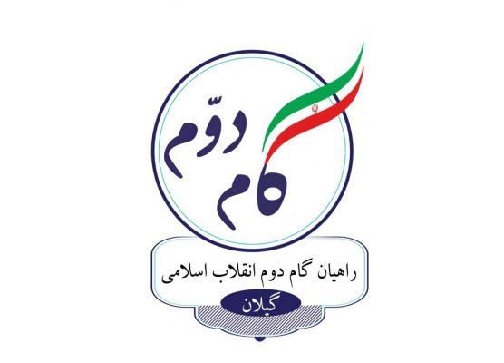 گام دوم انقلاب اسلامی گیلان 556x400 - معرفی لیست اولیه ۱۲ نفره راهیان گام دوم انقلاب اسلامی در رشت