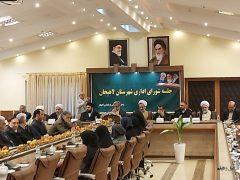 شورای اداری لاهیجان با محوریت معرفی امام جمعه جدید برگزار شد