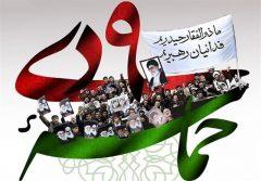بیانیه مجمع نمایندگان مردم گیلان در مجلس شورای اسلامی به مناسبت حماسه ۸ و ۹ دی
