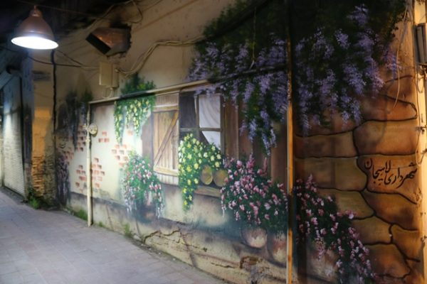 دیوارنگاره های جدید شهرداری لاهیجان 2 600x400 - تصاویری از دیوارنگاره های جدید شهرداری لاهیجان