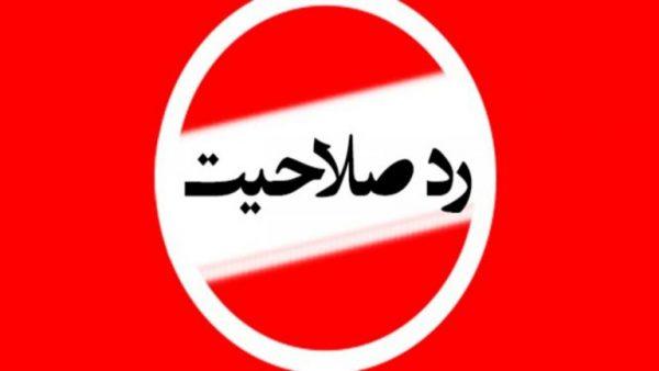رد صلاحیت 600x338 - کاندیداهای گیلانی بازمانده از حضور در انتخابات مجلس چه گفتند؟